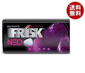 送料無料 クラシエ FRISK(フリスク)ネオ グレープ 35g×9個入 ※北海道・沖縄・離島は別途送料が必要。