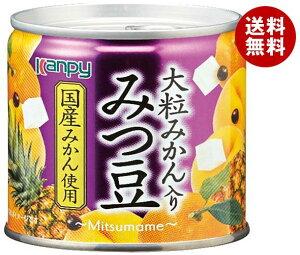 送料無料 カンピー 国産大粒みかん入り みつ豆 190g缶×12個入 ※北海道・沖縄・離島は別途送料が必要。