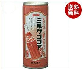 送料無料 【2ケースセット】宝積飲料 プリオ パレードミルクココア 245g缶×30本入×(2ケース) ※北海道・沖縄・離島は別途送料が必要。
