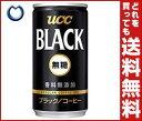 【送料無料】【2ケースセット】【B'z×UCC CPシール付】UCC BLACK(ブラック)無糖 185g缶×30本入×(2ケース) ※北海道・沖縄・離島は別途送料が必要。