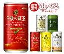 【送料無料】キリン 午後の紅茶シリーズ・生茶 選べる3ケースセット 185缶×60(20×3)本入 ※北海道・沖縄・離島は別…