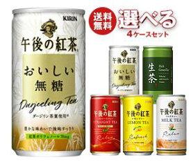 【送料無料】キリン 午後の紅茶シリーズ・生茶 選べる4ケースセット 185缶×80(20×4)本入 ※北海道・沖縄・離島は別途送料が必要。