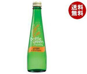 送料無料 シープロ ボトルグリーン レモングラス&ジンジャー 275ml瓶×12本入 ※北海道・沖縄・離島は別途送料が必要。