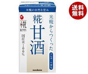 【送料無料】【2ケースセット】マルコメ プラス糀 米糀からつくった 糀甘酒LL 125ml紙パック×18本入×(2ケース) ※北海道・沖縄・離島は別途送料が必要。