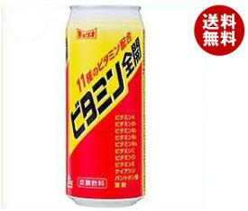 【送料無料】チェリオ ビタミン全開 500ml缶×24本入 ※北海道・沖縄・離島は別途送料が必要。