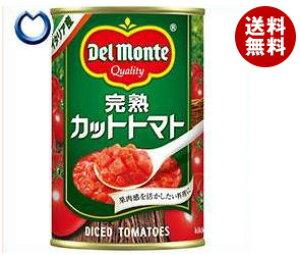 送料無料 デルモンテ 完熟カットトマト 400g缶×24個入 ※北海道・沖縄・離島は別途送料が必要。