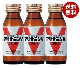 送料無料 【2ケースセット】タケダ アリナミンV 3本パック 50ml瓶×30(3P×10)本入×(2ケース) ※北海道・沖縄・離島は別途送料が必要。
