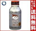【送料無料】チチヤス 牛乳たっぷりミルク珈琲 215mlボトル缶×24本入 ※北海道・沖縄・離島は別途送料が必要。