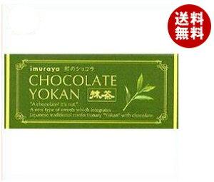 送料無料 井村屋 チョコレートようかん 抹茶 55g×96(12×8)本入 ※北海道・沖縄・離島は別途送料が必要。