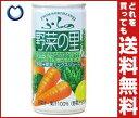 【送料無料】【2ケースセット】マルハニチロ北日本 ふらの 野菜の里 190g缶×30本入×(2ケース) ※北海道・沖縄・離島…