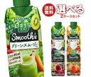 【送料無料】カゴメ 野菜生活100 Smoothie(スムージー) 330ml紙パック 選べる2ケースセット 330ml紙パック×24(12×2)…
