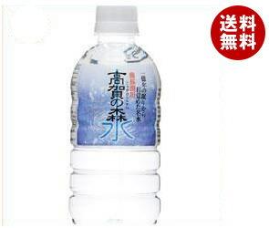 【送料無料】奥長良川名水 高賀の森水 350mlペットボトル×24本入 ※北海道・沖縄・離島は別途送料が必要。