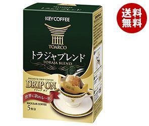 【送料無料】【2ケースセット】KEY COFFEE(キーコーヒー) ドリップオン トラジャブレンド(粉) (8g×5P)×5箱入×(2ケース) ※北海道・沖縄・離島は別途送料が必要。