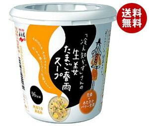 送料無料 永谷園 「冷え知らず」さんの生姜たまご春雨カップスープ 27.2g×6個入 ※北海道・沖縄・離島は別途送料が必要。