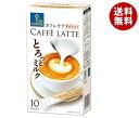 送料無料 KEY COFFEE(キーコーヒー) カフェラテ 贅沢仕立て 6.2g×10P×6箱入 ※北海道・沖縄・離島は別途送料が必要。