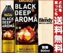 【送料無料】【2ケースセット】AGF ブレンディ ボトルコーヒー ブラック ディープアロマ 900mlペットボトル×12本入×(2ケース) ※北海道・沖縄・離島は別途送料が必要。