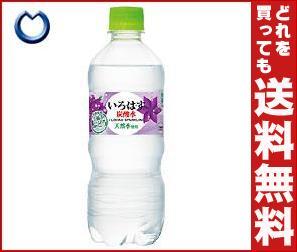 【送料無料】コカコーラ い・ろ・は・す(いろはす) スパークリング ぶどう 515mlペットボトル×24本入 ※北海道・沖縄・離島は別途送料が必要。