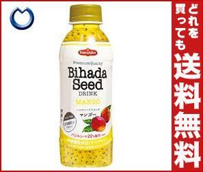 【送料無料】【2ケースセット】アシストバルール Bihada Seed Drink(ビハダシードドリンク) マンゴー 200mlペットボトル×24本入×(2ケース) ※北海道・沖縄・離島は別途送料が必要。