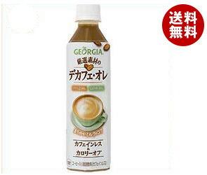 【送料無料】コカコーラ ジョージア やさしいカフェオレ 410mlペットボトル×24本入 ※北海道・沖縄・離島は別途送料が必要。