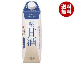 【送料無料】マルコメ プラス糀 米糀からつくった糀甘酒LL 1000ml紙パック×6本入 ※北海道・沖縄・離島は別途送料が必要。