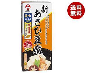 【送料無料】【2ケースセット】旭松食品 新あさひ豆腐 旨味だし付 5個入 132.5g×10箱入×(2ケース) ※北海道・沖縄・離島は別途送料が必要。