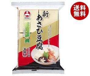 【送料無料】旭松食品 新あさひ豆腐 8個ポリ 132g×10袋入 ※北海道・沖縄・離島は別途送料が必要。