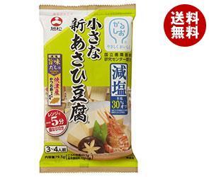 【送料無料】【2ケースセット】旭松食品 小さな新あさひ豆腐 減塩旨味だし付 79.5g×10袋入×(2ケース) ※北海道・沖縄・離島は別途送料が必要。