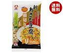 【送料無料】旭松食品 新あさひ豆腐 細切り 60g×10袋入 ※北海道・沖縄・離島は別途送料が必要。