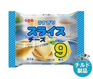 送料無料 【チルド(冷蔵)商品】QBB うすぎりスライスチーズ 9枚入 117g×12袋入 ※北海道・沖縄・離島は別途送料が必要。