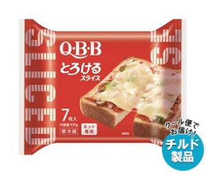 送料無料 【2ケースセット】【チルド(冷蔵)商品】QBB とろけるスライス 7枚入 105g×12袋入×(2ケース) ※北海道・沖縄・離島は別途送料が必要。