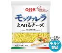 【送料無料】【チルド(冷蔵)商品】QBB とろけるチーズメニューモッツァレラとろけるチーズ 130g×12袋入 ※北海道・沖…