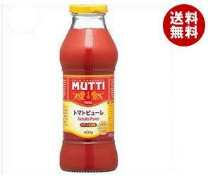 【送料無料】ムッティ MUTTI トマトピューレ 400g瓶×12本入 ※北海道・沖縄・離島は別途送料が必要。