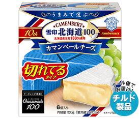 【送料無料】【チルド(冷蔵)商品】雪印メグミルク 雪印北海道100 カマンベールチーズ 切れてるタイプ 100g(6個入り)×10箱入 ※北海道・沖縄・離島は別途送料が必要。