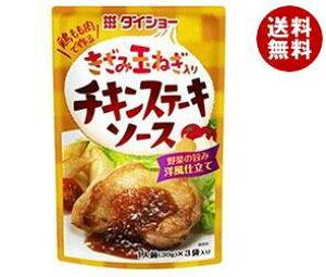 送料無料 ダイショー きざみ玉ねぎ入り チキンステーキソース (30g×3)×40袋入 ※北海道・沖縄・離島は別途送料が必要。