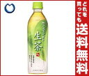 【送料無料】キリン カフェインゼロ生茶 500mlペットボトル×24本入 ※北海道・沖縄・離島は別途送料が必要。