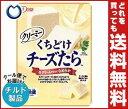 【送料無料】【チルド(冷蔵)商品】なとり クリーミーくちどけチーズたら 34g×10袋入 ※北海道・沖縄・離島は別途送料…