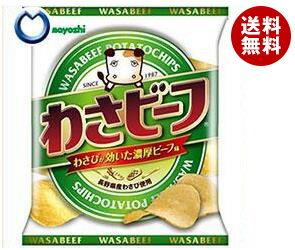 【送料無料】山芳製菓 ポテトチップス わさビーフ 55g×12袋入 ※北海道・沖縄・離島は別途送料が必要。