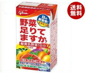【送料無料】【2ケースセット】グリコ乳業 野菜 足りてますか?ビタミンA 125ml紙パック×24本入×(2ケース) ※北海道・沖縄・離島は別途送料が必要。