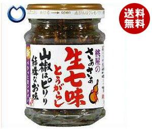 送料無料 桃屋 さあさあ生七味とうがらし 山椒はピリリ結構なお味 55g瓶×12個入 ※北海道・沖縄・離島は別途送料が必要。