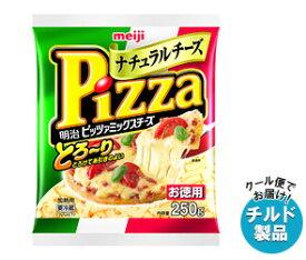【送料無料】【チルド(冷蔵)商品】明治 ピッツァミックスチーズ お徳用 250g×12袋入 ※北海道・沖縄・離島は別途送料が必要。