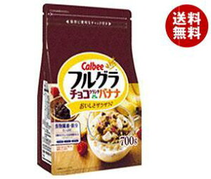 送料無料 【2ケースセット】カルビー フルグラ チョコクランチ&バナナ 700g×6袋入×(2ケース) ※北海道・沖縄・離島は別途送料が必要。