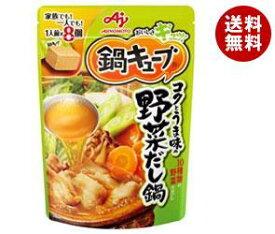 【送料無料】味の素 鍋キューブ コクとうま味の野菜だし鍋 9.0g×8個×8袋入 ※北海道・沖縄・離島は別途送料が必要。