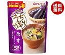 送料無料 アマノフーズ フリーズドライ うちのおみそ汁 なす 5食×6袋入 ※北海道・沖縄・離島は別途送料が必要。