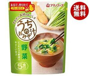 送料無料 アマノフーズ フリーズドライ うちのおみそ汁 野菜 5食×6袋入 ※北海道・沖縄・離島は別途送料が必要。