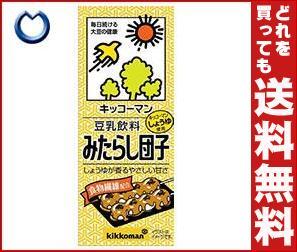 【送料無料】キッコーマン 豆乳飲料 みたらし団子 200ml紙パック×18本入 ※北海道・沖縄・離島は別途送料が必要。