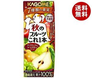 送料無料 カゴメ 秋のフルーツこれ一本 200ml紙パック×24本入 ※北海道・沖縄・離島は別途送料が必要。