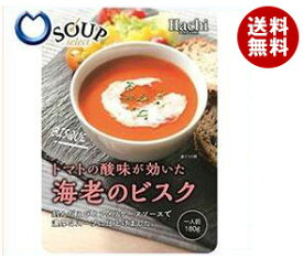 送料無料 ハチ食品 スープセレクト 海老のビスク 180g×20袋入 ※北海道・沖縄・離島は別途送料が必要。