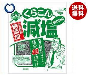 【送料無料】【2ケースセット】くらこん 無添加減塩 塩こんぶ 32g×20袋入×(2ケース) ※北海道・沖縄・離島は別途送料が必要。