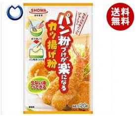 送料無料 昭和産業 (SHOWA) パン粉づけが楽になるカツ揚げ粉 120g×15袋入 ※北海道・沖縄・離島は別途送料が必要。