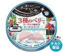 【送料無料】【チルド(冷蔵)商品】雪印メグミルク Cheese sweets Journey 3種のベリーとヨーグルト風味のチーズスイー…
